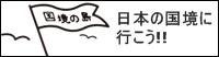 日本の国境に行こう!!