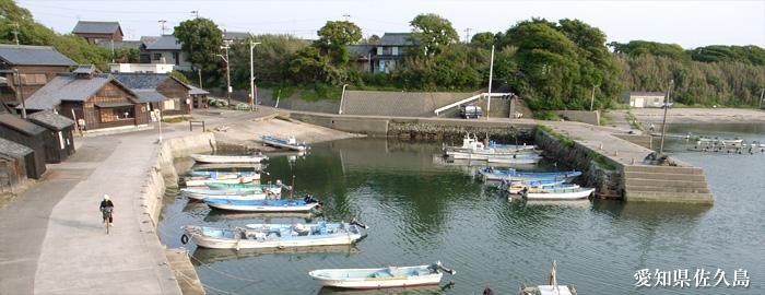 愛知県佐久島