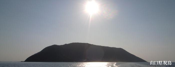 山口県祝島